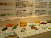 ミニチュアカーフェア2005の展示の様子