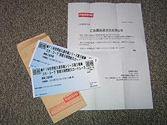 当選したチケットの写真
