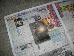 ヨシムラ優勝を伝えるトーチュウの記事の写真