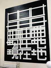 佐藤修悦作品展の写真