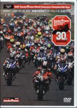 2007 鈴鹿8耐のDVDパッケージの写真
