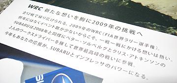 スバル2009年カレンダーの写真