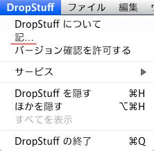 DropStuff 2009のファイルメニューのスナップショット