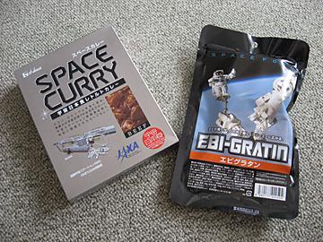 「スペースカレー」と宇宙食の写真