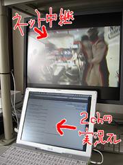 観戦中のパソコンの様子の写真