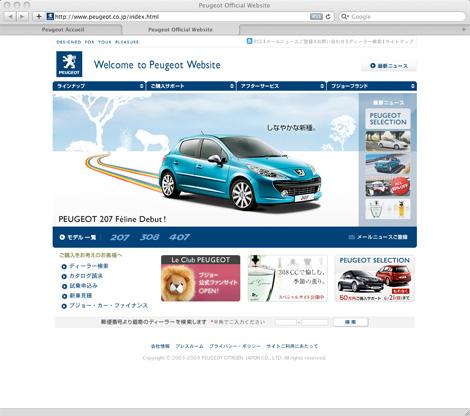 PEUGEOT.co.jpのスクリーンショット