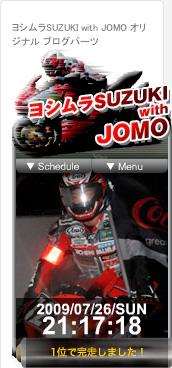 ヨシムラのブログパーツのスナップショット