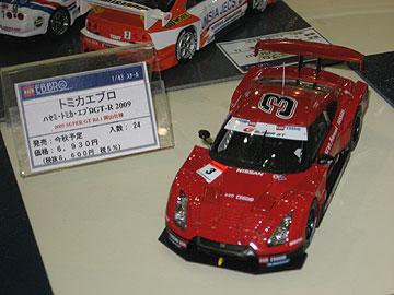 ハセミ トミカ エブロ GT-Rのミニカーの写真