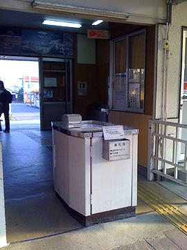 相生駅の改札の写真