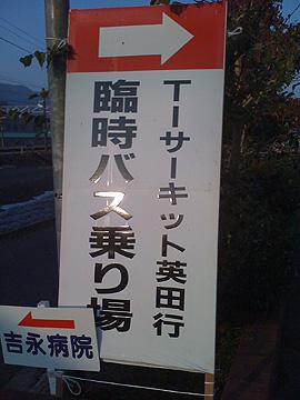 バス乗り場の案内看板の写真