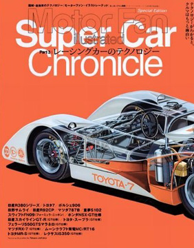 『MotorFan Illustrated Super Car Chronicle』の表紙