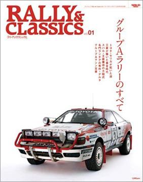 『Rally & Classics』Vol.1の表紙