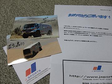 当選したレンジャーのサイン入り写真の写真