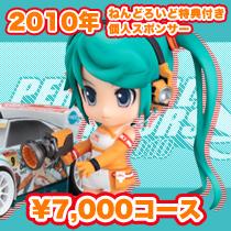 2010年 ねんどろいど特典付き個人スポンサー7,000円コースバナー