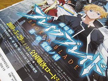 『Newtype』2010年5月号の裏表紙の写真