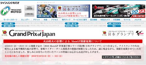日本GP順延を伝えるもてぎのサイトのスナップショット