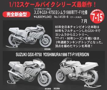 フジミ 1/12 ヨシムラGSX-R750製品情報の画像