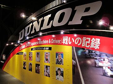 日本人ドライヴァーのパネル展示の写真