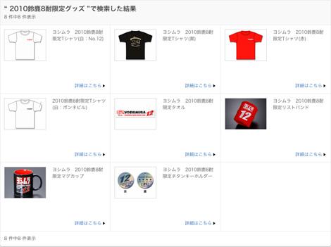 2010鈴鹿8耐限定グッズ紹介ページのスクリーンショット