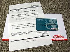 2011 ミクGTスポンサーカードの写真