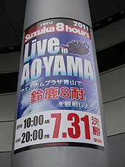 LIVE in AOYAMAのポスターの写真