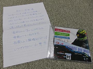 山岸 大選手のPV DVDと手紙の写真