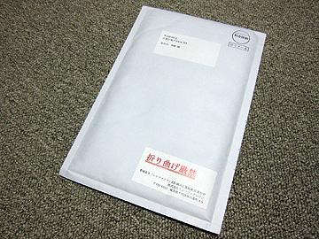 『シロツメクサ』CD購入応募施策当選封筒の写真