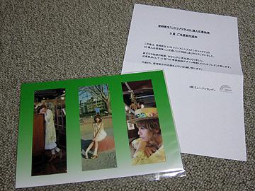 『シロツメクサ』CD購入応募施策当選品開封時の写真
