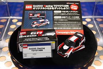 Gazoo Racing特注トミカの写真