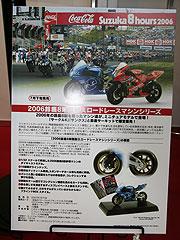 2006鈴鹿8時間耐久ロードレースマシンシリーズ案内パネルの写真1